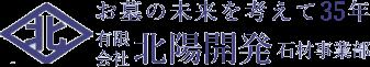 沖縄のお墓の未来を考えて28年有限会社北陽開発石材事業部